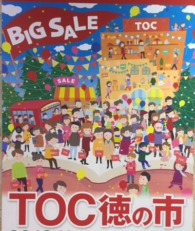 【TOC春の徳の市2017】ユーズドドレスやパーティードレスを超特価で販売セール!!