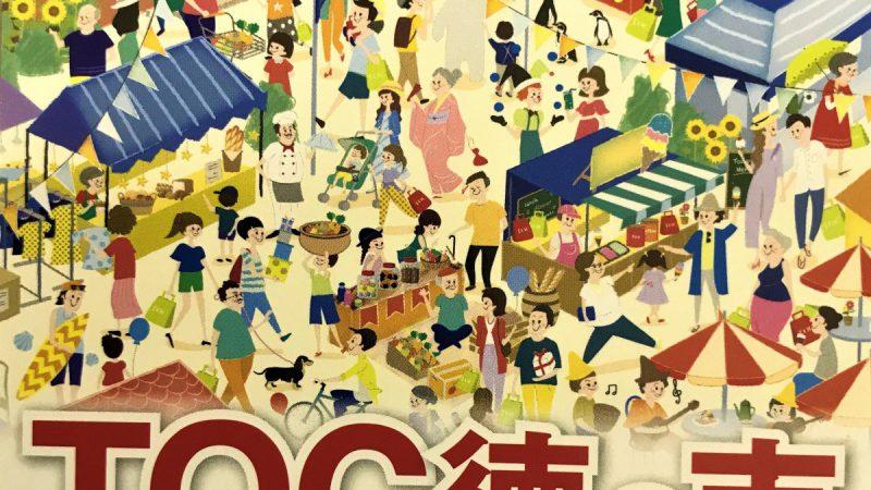 【TOC夏の徳の市2017】ユーズドドレスやパーティードレスを超特価で販売セール!!