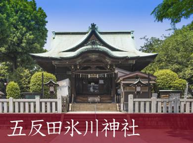 五反田氷川神社