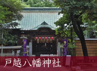 戸越八幡神社