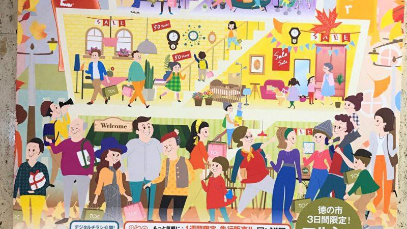 【TOC秋の徳の市2017】ユーズドドレスやパーティードレスを超特価で販売セール!!