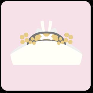 綿帽子または角隠し
