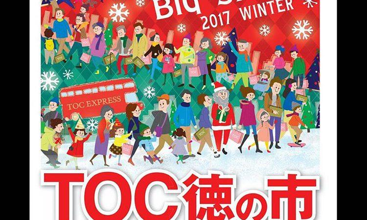 【TOC冬の徳の市2017】ユーズドドレスやパーティードレスを超特価で販売セール!!