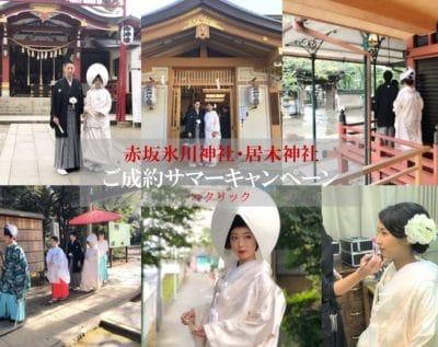 赤坂氷川神社・居木神社神前式ご成約キャンペーン