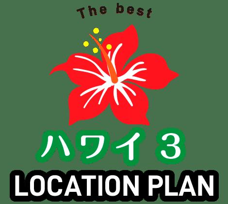 ハワイ3LOCATION PLAN