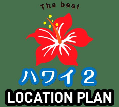 ハワイ2LOCATION PLAN