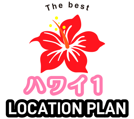ハワイ1LOCATION PLAN